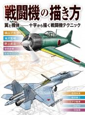 戦闘機の描き方 翼と機体-十字から描く戦闘機テクニック