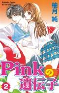 Pinkの遺伝子(2)