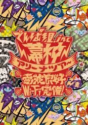 【限定ついか版】付!【でんし版】でんぱ組.inc 幕神アリーナツアー2017パンフレット