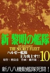 新黎明の艦隊(10) ハルゼー艦隊主力炎上す!! ―黎明の艦隊コミック版―