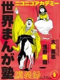 ニコニコアカデミー 世界まんが塾講義録 第6回