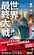 世界最終大戦(1) 悪夢の始まり
