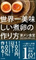 世界一美味しい煮卵の作り方〜家メシ食堂 ひとりぶん100レシピ〜