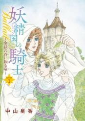 妖精国の騎士Ballad 金緑の谷に眠る竜(話売り) #1