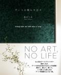 アートと暮らす日々