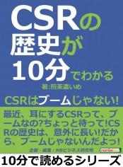 CSRの歴史が10分でわかる。CSRはブームじゃない!