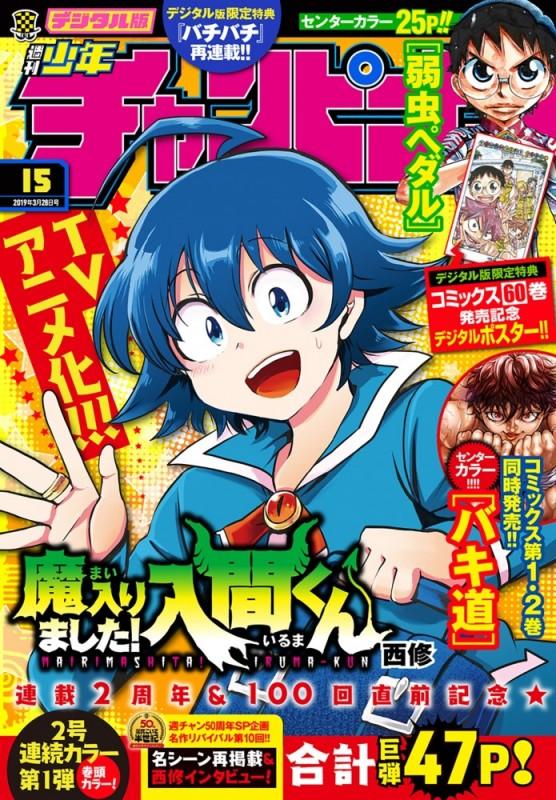 週刊少年チャンピオン2019年15号