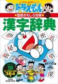 改訂新版 ドラえもんの国語おもしろ攻略 漢字辞典 ステップ3 〜五・六年生の漢字384字〜