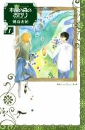 本屋の森のあかり Buchhandler−Tagebuch(1)