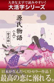 【大活字シリーズ】源氏物語<上>