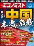 週刊エコノミスト2021年7/6号