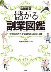 儲かる副業図鑑 〜在宅勤務のスキマ時間に始める80のシゴト〜