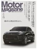 Motor Magazine 2014年4月号/No.705