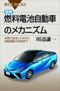 【期間限定価格】図解・燃料電池自動車のメカニズム 水素で走るしくみから自動運転の未来まで