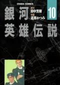 銀河英雄伝説(10)