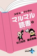 【期間限定価格】スギエ×フジタのマルマル読書(2) 2012年9月-2014年8月