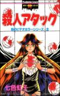 妖のビデオホラーシリーズ 2巻 殺人アタック
