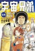 宇宙兄弟公式コミックガイド 〜宇宙・月ミッション編〜