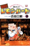 BARレモン・ハート 10