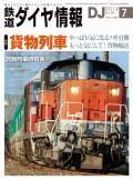 鉄道ダイヤ情報2019年7月号