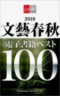 2019文藝春秋電子書籍ベスト100【文春e-Books】