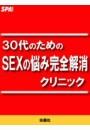 30代のための[SEXの悩み完全解消]クリニック
