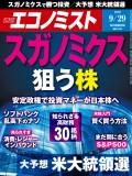 週刊エコノミスト2020年9/29号
