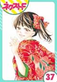 【単話売】大正ロマンチカ 37話