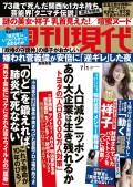 【期間限定価格】週刊現代 2017年7月1日号
