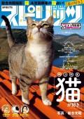 週刊ビッグコミックスピリッツ 2017年4・5合併号(2016年12月26日発売)
