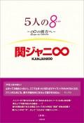 5人の8(エイト) 〜∞の彼方へ〜 関ジャニ∞