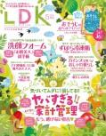 LDK (エル・ディー・ケー) 2020年 5月号