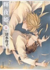 輝夜姫(14)