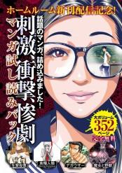 『ホームルーム』新刊配信記念!刺激・衝撃・惨劇マンガ試し読みパック
