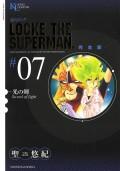 超人ロック 完全版 (7)光の剣