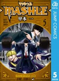 マッシュル-MASHLE- 5