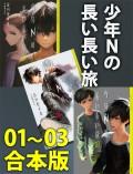 【期間限定価格】少年Nの長い長い旅 01〜03合本版