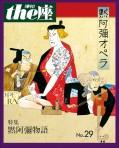 the座29号 默阿彌オペラ(1995)
