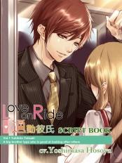 Love on Ride Vol.1 〜 Yukihito Tohsaki
