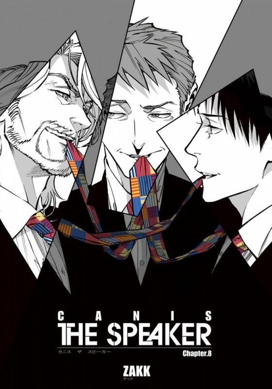 CANIS-THE SPEAKER- 【雑誌掲載版】Chapter.8