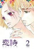 【期間限定価格】恋詩(2)