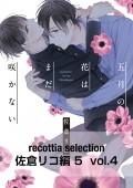 recottia selection 佐倉リコ編5 vol.4