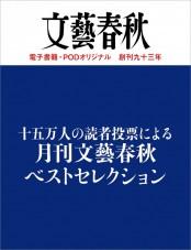 十五万人の読者投票による 月刊文藝春秋ベストセレクション