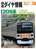 鉄道ダイヤ情報2019年5月号