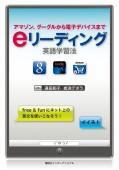 【期間限定価格】eリーディング英語学習法 アマゾン、グーグルから電子デバイスまで