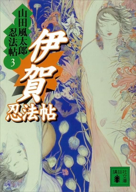 伊賀忍法帖 山田風太郎忍法帖(3)