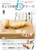 NHK きょうの料理ビギナーズ 2016年8月号