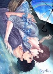 恋は慈雨に濡れて(2)