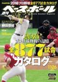 週刊ベースボール 2018年 11/26号