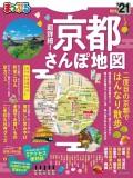 まっぷる 超詳細!京都さんぽ地図'21